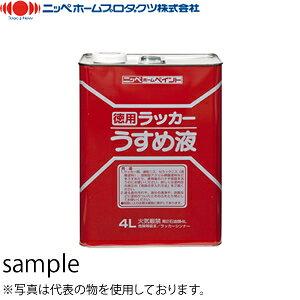 ニッペホーム うすめ液各種補助剤 徳用ラッカーうすめ液 1.6L