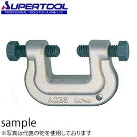 スーパーツール アイアンマン(仮設用挟締金具) 9〜36mm AC36