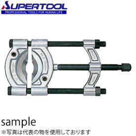 スーパーツール ベアリングセパレーター(プロ用強力型) 9〜115mm ボルト:245mm BS2S