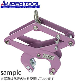 SUPER TOOL混凝土吊扣子(凸轮式)块罪恶CGC1000容量:1t(1种价格)