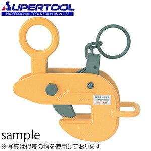 スーパーツール 横吊クランプ(ロックハンドル式先割型) HLC0.5U 吊りクランプ 容量:0.5t