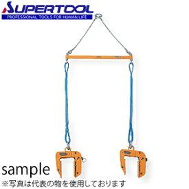 スーパーツール 型枠・パネル吊クランプ(2台) 天秤セット PTC100S【在庫有り】【あす楽】