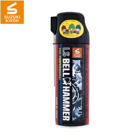 スズキ機工 超極圧潤滑剤 LSベルハンマー スプレー LSBH01 420ml【在庫有り】【あす楽】
