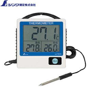 シンワ デジタル温度計 G-1 最高・最低 隔測式 防水型 No.73045