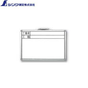 シンワ ホワイトボード CSW 30×45 cm 「工事名・工種」 横 No.77366