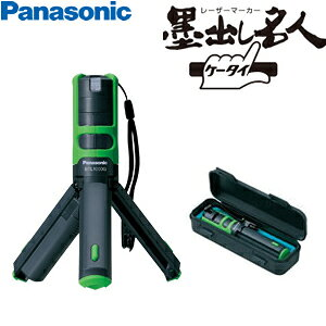 パナソニック 墨出し名人 BTL1000G(グリーン) 壁一文字 レーザー墨出し器