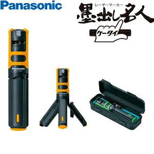 パナソニック 墨出し名人 BTL1000Y(イエロー) 壁一文字 レーザー墨出し器