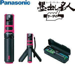 パナソニック レーザー墨出し器 墨出し名人 BTL1100P(ピンク) 壁十文字 【在庫有り】【あす楽】