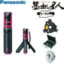 パナソニック レーザー墨出し器 墨出し名人 (回転台セット) BTL1101P(ピンク) 壁十文字 【在庫有り】【あす楽】