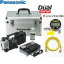 パナソニック 充電式真空ポンプセット 18V/5.0Ah EZ46A3LJ1G-B(黒) (電池1個・充電器・ケース付) 真空ゲージキッ…