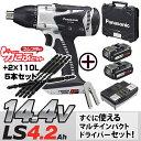 パナソニック 充電マルチインパクトドライバー 14.4V/4.2Ah EZ7548LS2S-H(グレー) No2×110Lプラスビット5本付 (電池2個・充電器...
