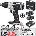 パナソニック 充電マルチインパクトドライバー 14.4V/4.2Ah EZ7548LS2S-H(グレー) (電池2個・充電器・ケース付)【…