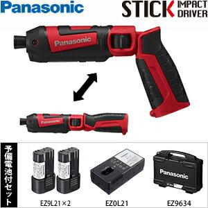 パナソニック7.2V充電スティックインパクトドライバーEZ7521LA2S-R赤(電池計2個・充電器・ケース付)ペンインパクト【在庫有り】【あす楽】