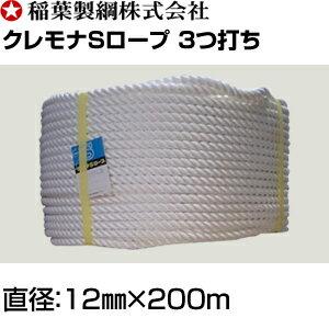稲葉ロープ クレモナロープ 3つ打ち 直径12mm×200m (識線なし真っ白)繊維ロープ/クレモナSロープ [代引不可商品]