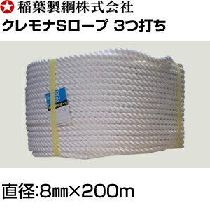 稲葉ロープ クレモナロープ 3つ打ち 直径8mm×200m (識線なし真っ白)繊維ロープ/クレモナSロープ [代引不可商品]