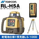 TOPCON(トプコン) ローテーティングレーザー RL-H5ADB-D 乾電池仕様 デジタル受光器LS100D 球面タイプ三脚付【在…