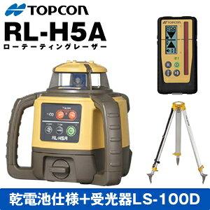 TOPCON(トプコン) ローテーティングレーザー RL-H5ADB-D 乾電池仕様 デジタル受光器LS100D 球面タイプ三脚付【在庫有り】