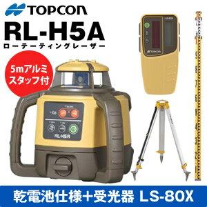 TOPCON(トプコン) ローテーティングレーザー RL-H5ADB 乾電池仕様 球面タイプ三脚+アルミスタッフ付(5m5段)付【在庫有り】【あす楽】