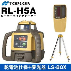 TOPCON(トプコン) ローテーティングレーザー RL-H5ADB 乾電池仕様 球面タイプ三脚付 (RL-H4C後継機種)【在庫有り】【あす楽】
