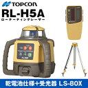TOPCON(トプコン) ローテーティングレーザー RL-H5ADB 乾電池仕様 球面タイプ三脚付 (RL-H4C後継機種)【在庫有…