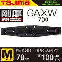 タジマ 安全帯胴当てベルト GAXW700 (胴ベルト別売り) 剛厚GAXW Mサイズ SEG対応品