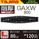 タジマ 安全帯胴当てベルト GAXW800 (胴ベルト別売り) 剛厚GAXW Lサイズ SEG対応品