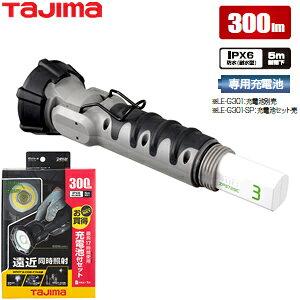 タジマ LEDワークライトG301セット LE-G301-SP