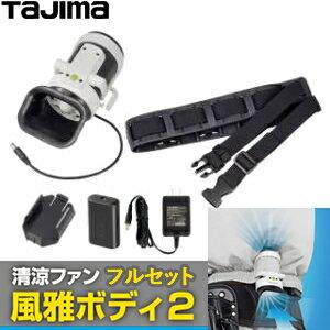 タジマ 空調服分離型清涼ファン 風雅ボディ2フルセット FB-BA28SEGW【在庫有り】【あす楽】