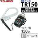 タジマ 安全帯ランヤード TA-L1TR150S リール色:スモーク ランヤード長:1500mm L1フック 縦型リール式安全帯 (胴ベルト別売り)