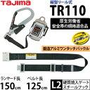 タジマ 安全帯ランヤード+ワンタッチベルトセット TR150L2-WB リール色:クローム ランヤード長:1500mm L2フッ…