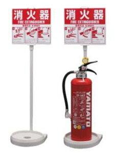 ヤマトプロテック 消火器用カラースタンド 色:アイボリー【在庫有り】【あす楽】