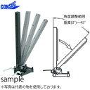 コンセック □40 角度調整ベース AB-401-700 取付座:135×190mm 高さ:700mm