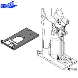 コンセック(発研) ノーアンカーベース NA-63 適用ポールベース:4046, □49, □55【在庫有り】