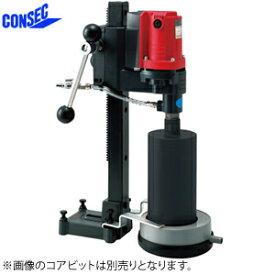コンセック(発研) 湿式コアドリル SPJ-123M M27ねじ コアビット別売り【在庫有り】
