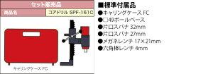 コンセック湿式コアドリルSPF-161C-SETコアビット取付:Cロッドねじ適用ポール:□49ドリルヘッド+ポールセット