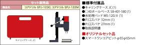 コンセック湿式コアドリルSPJ-123Cスイベル無しスマートワンコアビットφ65サービス【在庫有り】【あす楽】