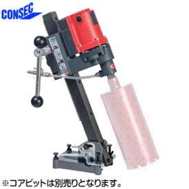 コンセック(発研) 湿式コアドリル SPJ-123C 角調仕様 コアビット別売り【在庫有り】