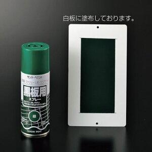 ■緑十字 黒板塗料スプレー 緑(つや消し) 容量300ML 〔品番:346010〕[TR-1072590][送料別途見積り][法人・事業所限定][掲外取寄]