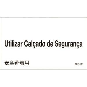 ■緑十字 ポルトガル語ステッカー標識 (安全靴着用) 120×200MM 5枚組 PET 〔品番:099201〕[TR-1140179][送料別途見積り][法人・事業所限定][掲外取寄]