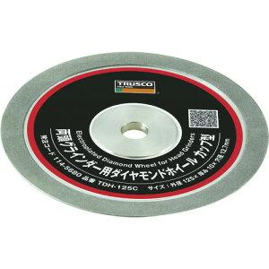 ■TRUSCO 両頭グラインダー用ダイヤモンドホイール カップ型 125X10X12.7H TDH125C(1145680)