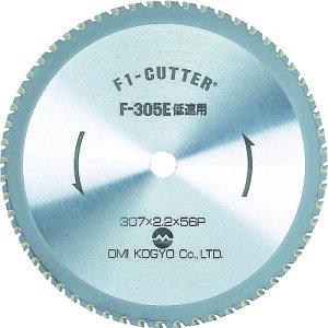 ■大見 F1カッター スティール用 305mm F-305T 大見工業(株)[TR-1238931]
