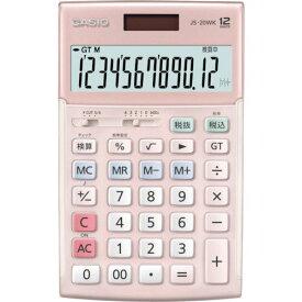 ■カシオ 検算電卓(ジャストタイプ) JS20WKPK(1349075)[送料別途見積り][法人・事業所限定][掲外取寄]