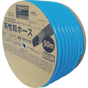 ■TRUSCO 高性能ホース 15X20mm 50mドラム巻 GHO-50 トラスコ中山(株)[TR-1582437]