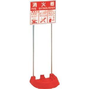 ■つくし 消火器スタンド 粉末1本用 使用方法説明標識付 〔品番:8024〕[TR-1847937][送料別途見積り][法人・事業所限定][外直送]