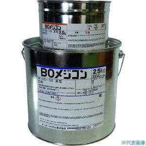 ■ビーオーケミカル BOメジコン#10S-OZ 5KGセット 〔品番:2001V4〕[TR-2008391][送料別途見積り][法人・事業所限定][外直送]