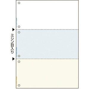 ■ヒサゴ FSC認証 マルチプリンタ帳票 A4 カラー 3面 6穴 〔品番:FSC2080Z〕[TR-2146977][法人・事業所限定][外直送元]