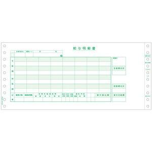 ■ヒサゴ ベストプライス版 給与封筒 3P  〔品番:BP1201〕[TR-2264134][法人・事業所限定][外直送元]