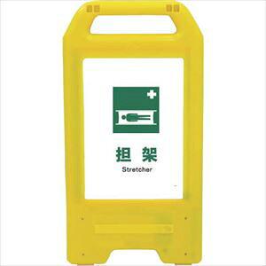 ■グリーンクロス 充電式LEDサイン ライデンスタンド黄 JHD-03Y 担架 6300008408(2634167)[法人・事業所限定][直送元]