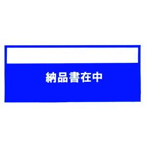 ■パピルス デリバリーパック納品書在中(チェーンストア統一伝票用) (100枚入) PA-018T [TR-4125614]