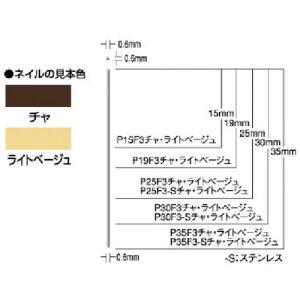 ■MAX ピンネイラ用ピンネイル(ライトベージュ) (3000本入) P25F3-LIGHT マックス(株)[TR-4446402]